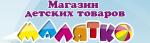 """""""Малятко"""" (магазин детских товаров)"""