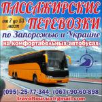 Пассажирские перевозки автобусами по Запорожью и Украине