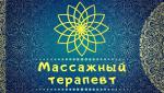 Лечебный (классический) массаж, Александр Еремейчук