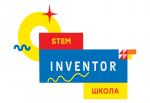 STEM школа Inventor (LEGO) в Запорожье