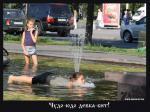 """Победитель конкурса """"Прикольное Запорожье. Июнь 2010"""""""