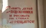 Надпись на стене: Нельзя рисовать на стенах!