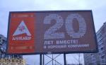 Реклама с юбилеем компании Александр (Запорожье)