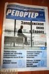 Газета Репортер Запорожья